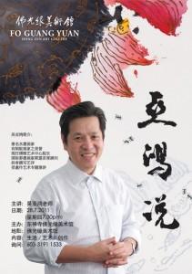 主讲:雪州皇城艺术家协会会长吴亚鸿老师