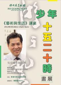 15-20-talk-poster-nn