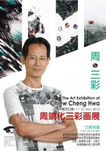qing-hua_poster_n