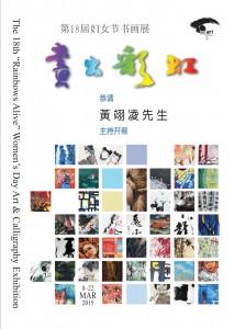 第18届《画出彩虹》妇女节书画展