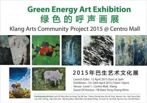 《绿色的呼声》画展
