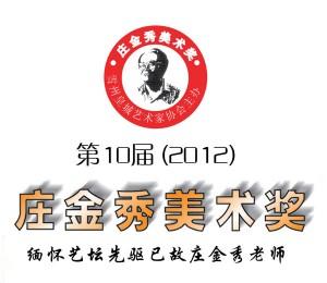 第10届《庄金秀美术奖》8月8日颁奖