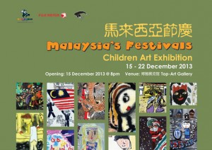 马来西亚节庆 儿童画展