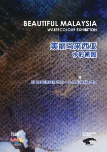 《美丽马来西亚》水彩画展