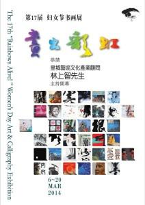 第17届妇女节《画出彩虹》书画展