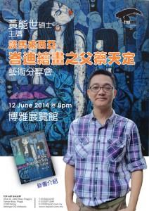 《谈马来西亚峇迪绘画之父蔡天定》艺术分享会