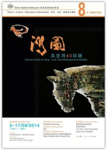 鸿•图—-吴亚鸿60回顾展  The Art of Goh Ah Ang – A 60-Year Retrospective Exhibition