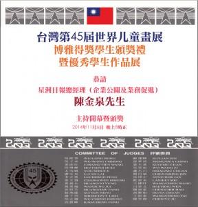 台湾第45届世界儿童画展博雅得奖学生颁奖礼暨优秀学生作品展